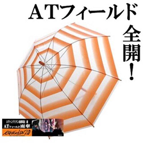 エヴァンゲリオン ATフィールド傘