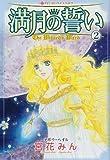 満月の誓い 2 (ハーレクインコミックス・エクストラ)