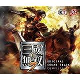 真・三國無双7 オリジナル・サウンドトラック コンプリート【DISC 1】