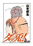 ダッ兎! 最終話 「ダッ兎!」シリーズ (KCGコミックス)