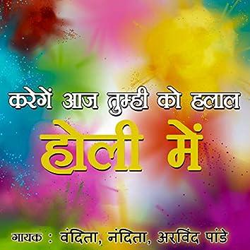 Karenge Aaj Tumhi KO Halaal Holi Mein