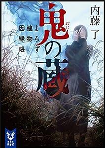 鬼の蔵 よろず建物因縁帳 (講談社タイガ)