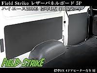 【ブラック】Field Strike レザーパネルボード5P ハイエース200系(H16/8-H25/11)4型不可 標準DX 4ドアヒーター有
