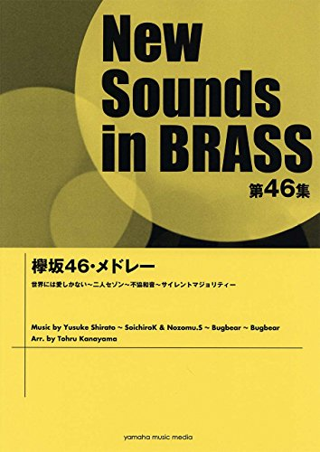New Sounds in Brass NSB 第46集 欅坂46・メドレー