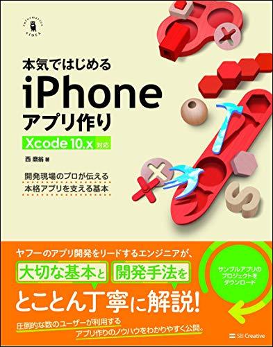 本気ではじめるiPhoneアプリ作り Xcode 10.x対応 (Informatics&IDEA)