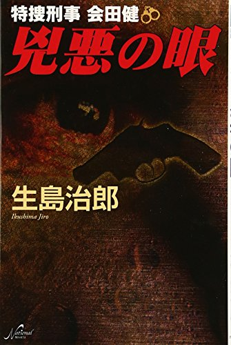 [画像:兇悪の眼―特捜刑事会田健 (National Novels)]