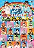 「おとうさんといっしょ」うたスペシャル「みんなでおはにゃちは〜!」[PCBK-50138][DVD]