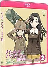 特典満載!「ガールズ&パンツァー 最終章 第2話」BDが2月リリース