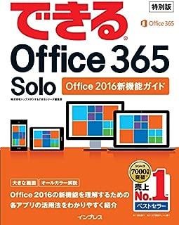 【無料】できるOffice 365 Solo 新機能ガイド (ダイジェスト版) ダウンロード版