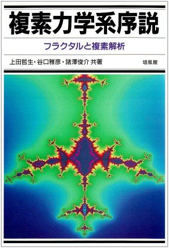 複素力学系序説―フラクタルと複素解析