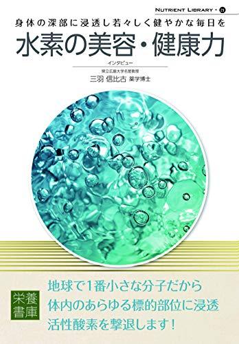 Nutrient Library-21 水素の美容・健康力 - 栄養書庫編集部, 三羽信比古薬学博士