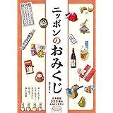 ニッポンのおみくじ 日本全国232種のおみくじを引く