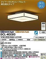 大光電機(DAIKO) LED和風調色シーリング (LED内蔵) LED 33W 昼光色~電球色 6500K~2700K DCL-40093