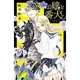 お嬢と番犬くん(2) (別冊フレンドコミックス)