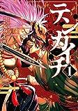 テンカイチ 日本最強武芸者決定戦(1) (ヤンマガKCスペシャル)