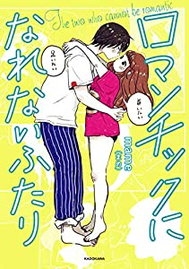 ロマンチックになれないふたり (中経☆コミックス)