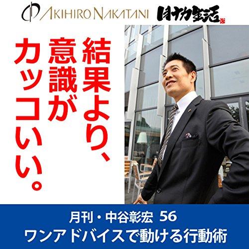 『月刊・中谷彰宏56「結果より、意識がカッコいい。」――ワンアドバイスで動ける行動術』のカバーアート
