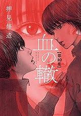 血の轍(10) (ビッグコミックス) Kindle版