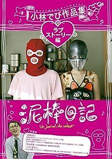 泥棒日記 小林でび作品集 ラブストーリー編 [レンタル落ち]