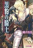 黒豹の騎士 ~美しき提督の誘惑~ (ガッシュ文庫)