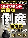 週刊ダイヤモンド 2019年 6/22 号