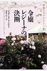 令嬢レジーナの決断 (ヴィレッジブックス―華麗なるマロリー一族 (F-リ1-1)) 文庫