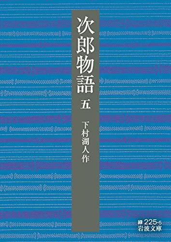 次郎物語 (第五部) (岩波文庫)の詳細を見る