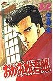 おがみ松吾郎 12 (少年マガジンコミックス)