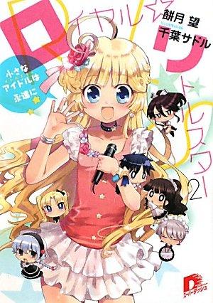 ロイヤル・リトルスター 2 〜小さなアイドルは永遠に〜 (ロイヤル・リトルスターシリーズ) (スーパーダッシュ文庫)の詳細を見る