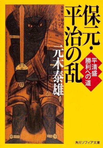 保元・平治の乱 平清盛 勝利への道 (角川ソフィア文庫)