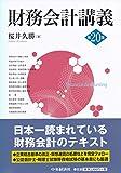 財務会計講義(第20版)