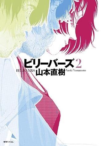 ビリーバーズ 2 (fukkan.com)