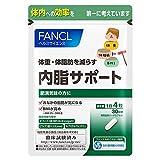 ファンケル (FANCL) 内脂