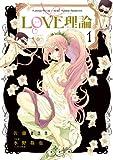 LOVE理論 : 1 (アクションコミックス)