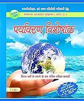 Paryavaran Visheshank (264 pages)