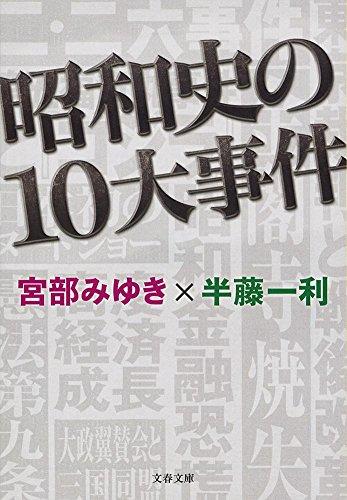昭和史の10大事件 (文春文庫)の詳細を見る