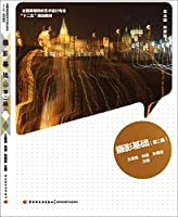 Basic Photography (Second Edition) National College of Art and Design professional second five planning materials(Chinese Edition)