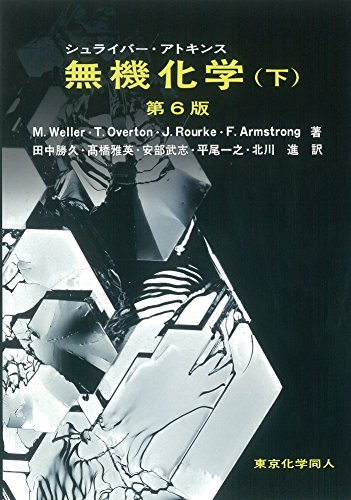 シュライバー・アトキンス無機化学 (下) 第6版
