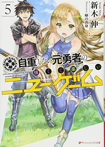 自重しない元勇者の強くて楽しいニューゲーム 5 (ダッシュエックス文庫)
