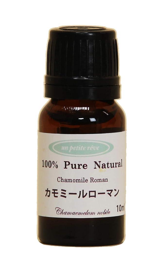借りるスノーケル人間カモミールローマン 10ml 100%天然アロマエッセンシャルオイル(精油)