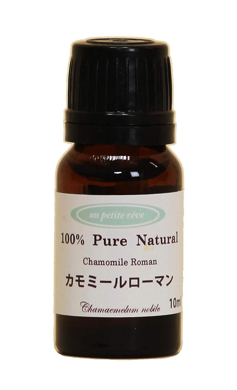 今までいつでもシャトルカモミールローマン 10ml 100%天然アロマエッセンシャルオイル(精油)