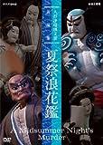 人形浄瑠璃文楽名演集 夏祭浪花鑑[DVD]