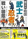 超リアル 戦国 武士と忍者の戦い図鑑