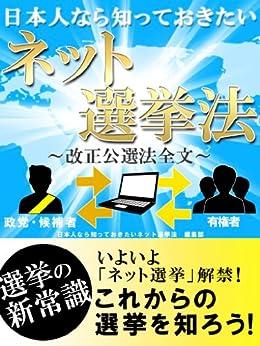 [日本人なら知っておきたいネット選挙法 編集部]の日本人なら知っておきたいネット選挙法-改正公選法全文-