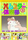 Hamster Club 3 [DVD de Audio]