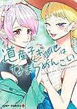 道産子ギャルはなまらめんこい 6 (ジャンプコミックス)