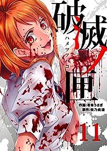 破滅ノ匣―ハメツノハコ―(11) (コミックゲンま!)