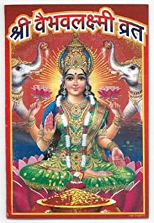 Vaibhav Lakshmi Vrat Katha Book in Hindi Vaibhava Laxmi Puja (Set of 8 Books) (Vaibhav Lakshmi Vrat Book in Hindi)
