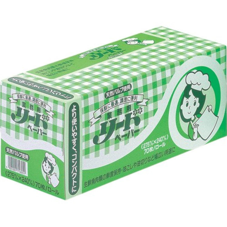 ブレス町代わりの【業務用】リードペーパー 調理ペーパー 箱入 70枚×1ロール