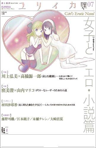 ユリイカ 2013年7月号 特集=女子とエロ・小説篇